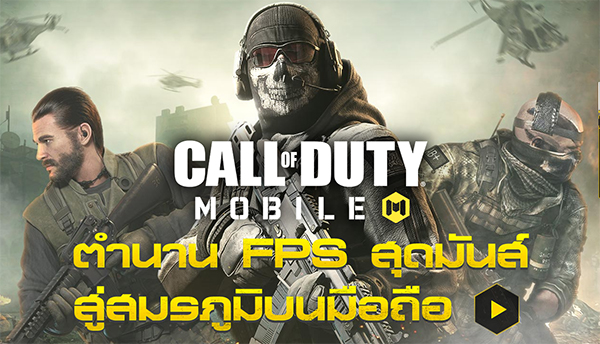 COD MOBILE PRE REGISTER