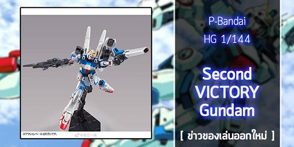 gunpla-HG-Second-Victory-Gundam (1)