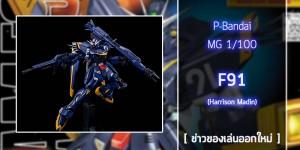 gunpla-MG-F91-2 (1)