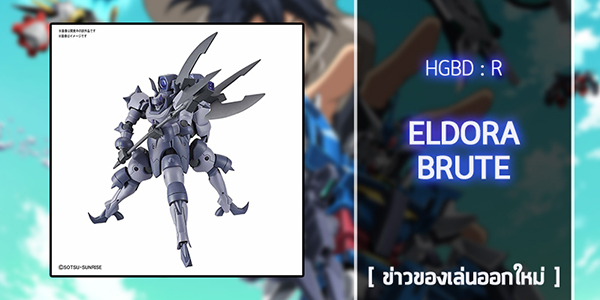 [ Gunpla ] HGBD 1144 Eldora Brute (1)