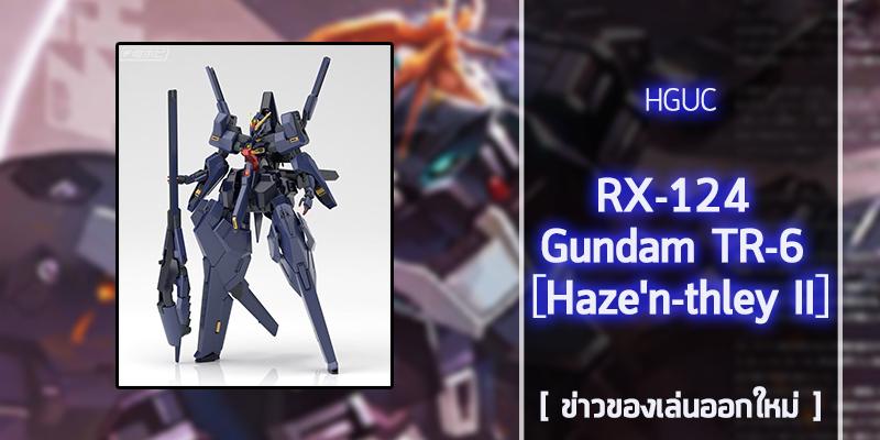 [ Gunpla ] P-Bandai GUNDAM TR-6 [HAZE'N THLEY II] (1)