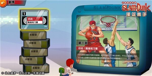 Slamdunk mobile (3)