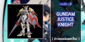 gunpla-HGBD-Gundam-Justice-Knight (1)