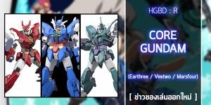 gunpla-HGBD-R-Core-Gundam-3-Types-Weapons (1)