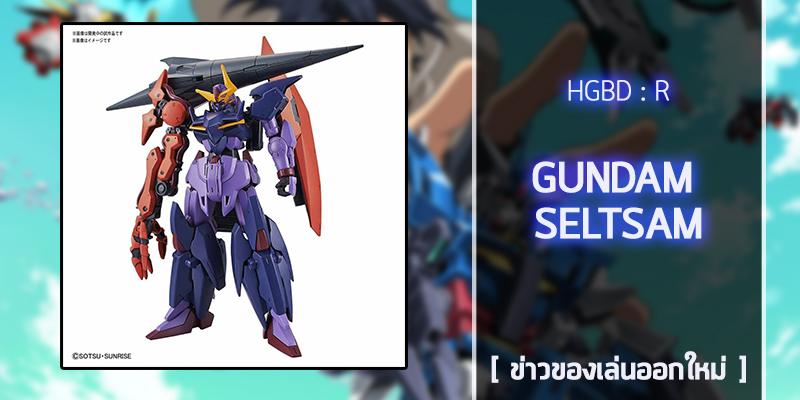 gunpla-HGBD-R-GUNDAM-SELTSAM (1)