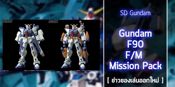 gunpla-MG-F90-F-Type-M-Type-pack (1)