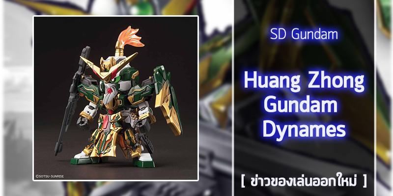 gunpla-SD-HuangZhong-Dyname (1)