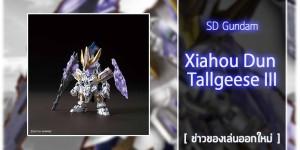 gunpla-SD-Xiahou-Dun-Tallgeese-III (1)