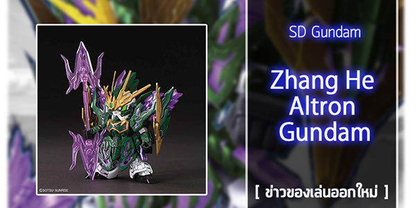 gunpla-SD-Zhang-He-Altron-Gundam (1)
