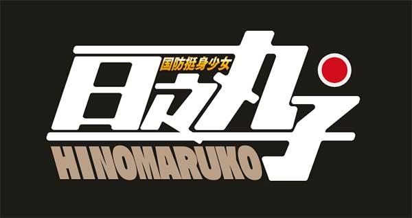 Hino Maruko PS4 (10)