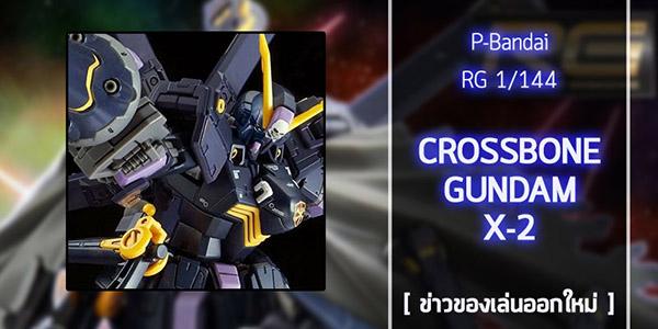 gunpla-Crossbone-Gundam-X2 (1)