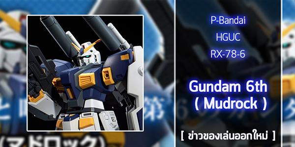 gunpla-HGUC-RX-78-6 (1)