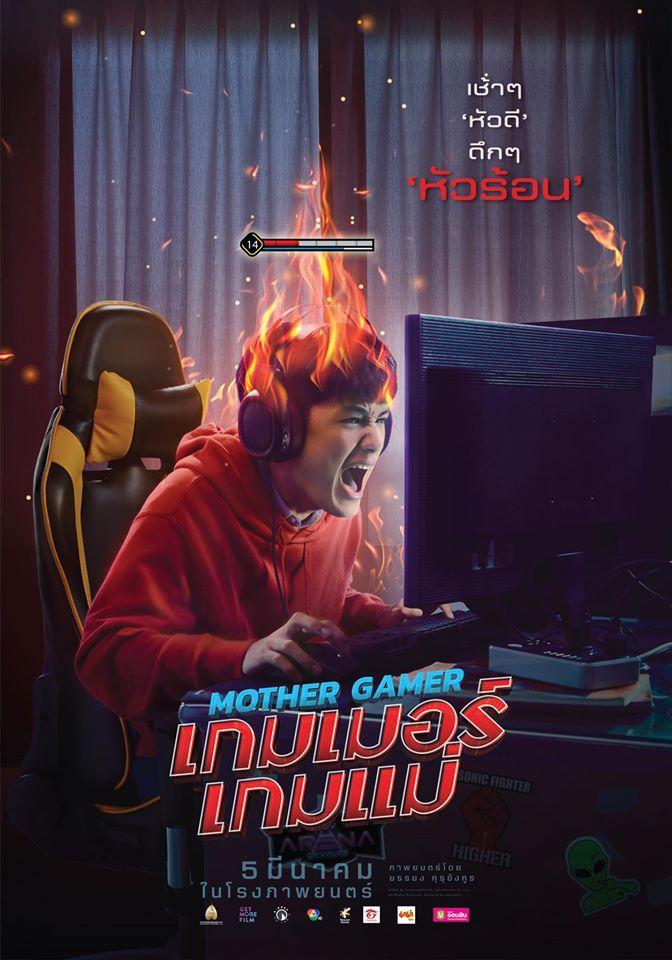 Mother Gamer เกมเมอร์ เกมแม่ (16) : Metal Bridges แหล่งร่วมข้อมูล ...