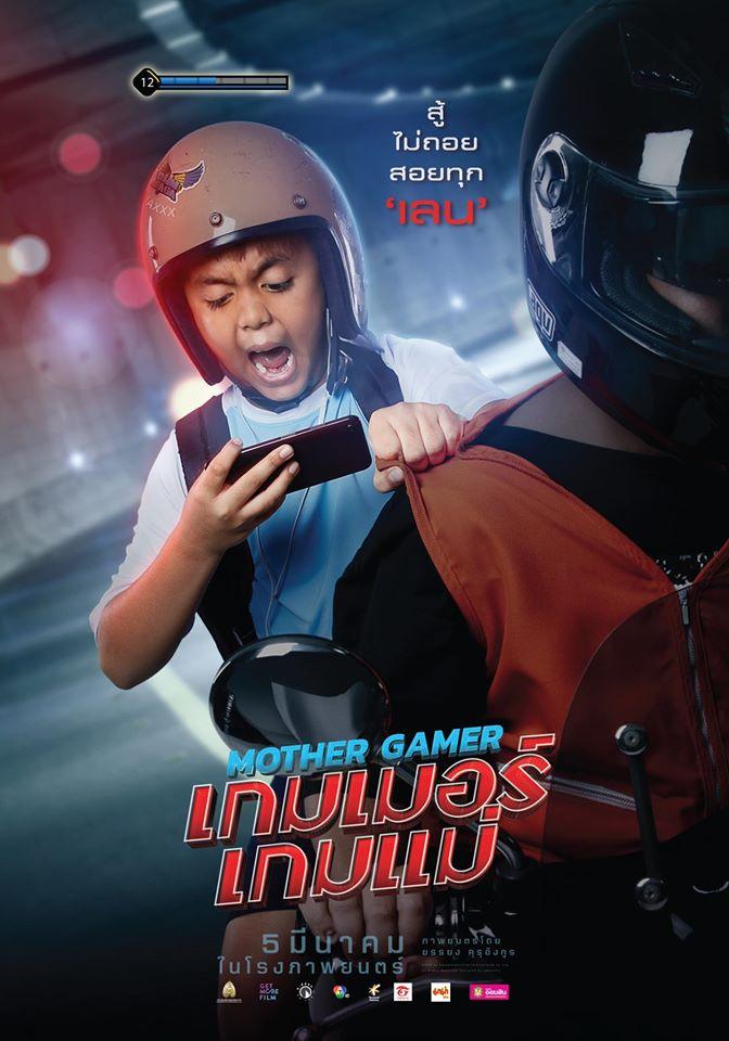 Mother Gamer เกมเมอร์ เกมแม่ (18) : Metal Bridges แหล่งร่วมข้อมูล ...